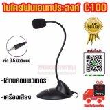 ราคา ไมค์ตั้งโต๊ะ แบบเเจ๊ค 3 5 มม Microphone Stand Jack 3 5 Mm C100 สีดำ ใหม่ ถูก