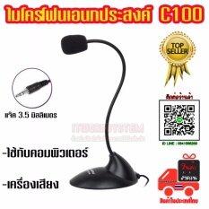 ราคา ไมค์ตั้งโต๊ะ แบบเเจ๊ค 3 5 มม Microphone Stand Jack 3 5 Mm C100 สีดำ ราคาถูกที่สุด