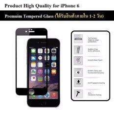 ขาย ซื้อ ออนไลน์ ฟิล์มกันรอย กระจกนิรภัย เต็มจอ 3D เก็บขอบแนบสนิท For Iphone 6 สีดำ 4 7 Premium Tempered Glass 9H 3D Black