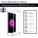 โปรโมชั่น ฟิล์มกันรอย กระจกนิรภัย เต็มจอ 3D เก็บขอบแนบสนิท For Iphone 6S สีขาว 4 7 Premium Tempered Glass 9H 3D White ถูก