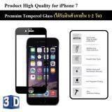 ซื้อ ฟิล์มกันรอย กระจกนิรภัย เต็มจอ 3D เก็บขอบแนบสนิท For Iphone 7 สีดำ 4 7 Premium Tempered Glass 9H 3D Black ถูก ใน กรุงเทพมหานคร