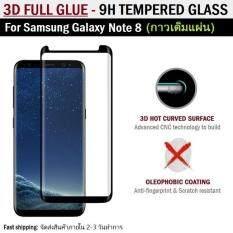 ส่วนลด กาวเต็มจอ Samsung Note 8 สีดำ ฟิล์มกันรอย กระจกนิรภัย แบบ กาวเต็มแผ่น Premium Tempered Glass 9H Full Glue 3D Black Samsung