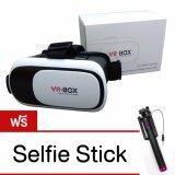 3D Vr Box 2 Vr Glasses Headset แว่น 3D สำหรับสมาร์ทโฟน สีขาว ถูก