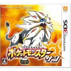 3ds pokemon ultra sun ( Japan )