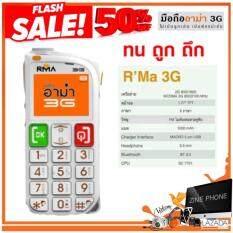 มือถืออาม่า R'ma 3G จอ 1.8 นิ้ว  / สีขาว / ไฟฉายใหญ่ / ทน ถึก ปุ่มใหญ่ / มือถือราคาถูก  : by zine phone (สั่งปุ๊ป แพคปั๊บ ใส่ใจคุณภาพ)