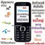 ราคา โทรศัพท์มือถือ ปุ่มกด จอใหญ่ ขนาดตัวอักษรใหญ่ ใช้ได้ทุกเครือข่าย 3G สัญญาณแรงทั่วไทย Lava Memo Hot เป็นต้นฉบับ