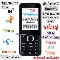 โทรศัพท์มือถือ ปุ่มกด จอใหญ่ ขนาดตัวอักษรใหญ่ ใช้ได้ทุกเครือข่าย 3G สัญญาณแรงทั่วไทย LAVA-MEMO Hot