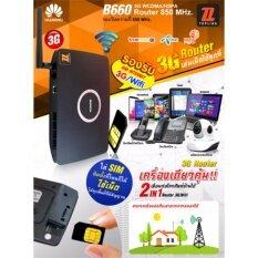 โปรโมชั่น 3G Router Huawei B660 คลื่นความถี่ 850 Mhz