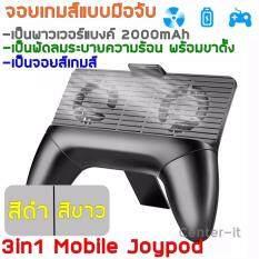 ราคา ราคาถูกที่สุด 3In1 Mobile Joypod จอยเกมส์มือถือ พาวเวอร์แบงค์ พัดลมระบายความร้อน
