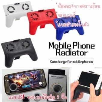 3in1 Mobile Joypod จอยเกมส์มือถือ พาวเวอร์แบงค์ พัดลมระบายความร้อน แถมฟรี จอยสติ๊กมือถือเล่นเกมส์(Red)_