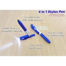 ปากกาสไตลัสเขียนหน้าจอมือถือ 4 in 1 ปากกาลูกลื่น,ปากกาสไตลัสเขียนหน้าจอมือถือ Smartphone/แท๊ปเล็ต,ที่วางโทรศัพท์มือถือและไฟฉายในหนึ่งเดียว (สีน้ำเงิน)