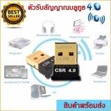 ตัวรับสัญญาณบลูทูธ 4 Mini Usb Bluetooth V4 เป็นต้นฉบับ