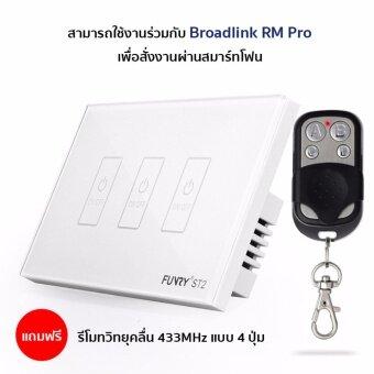 (ฟรีรีโมทวิทยุ 433MHz) FUNRY ST2 3 Gang RF Touch Switch สวิตช์ระบบสัมผัสไร้สายวิทยุคลื่น 433Mhz แบบ 3 ช่อง สามารถใช้งานได้กับ Broadlink RM Pro เพื่อเปิดปิดผ่านมือถือ