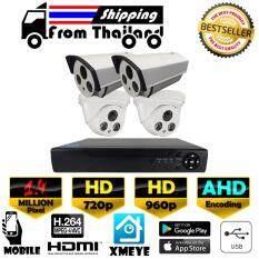 ชุดกล้องวงจรปิด 4CH AHD Kit Set 1.4 MP ล้านพิกเซล กล้อง  4 ตัว ทรงกระบอก และ โดม HD  เครื่องบันทึก HD 4CH เลนส์  4mm  ฟรีอะแดปเตอร์  ฟรีขายึดกล้อง
