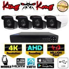 ชุดกล้องวงจรปิด 4CH AHD Kit Set 4.0 MP ล้านพิกเซล กล้อง  4 ตัว ทรงกระบอก 4K / UHD / Ultra HD  Exir Infrared เครื่องบันทึก 4K / UHD / Ultra HD 4CH เลนส์  4mm  ฟรีอะแดปเตอร์  ฟรีขายึดกล้อง
