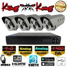 ชุดกล้องวงจรปิด 4CH Analog Kit Set / กล้องAnalog 1400 TVL 1.0 MP ล้านพิกเซล เลนซ์ 4mm ทรงกระบอก 4 ตัว และเครื่องบันทึก 4CH Analog 960H DVR Digital Video Recording  ฟรีอะแดปเตอร์  ฟรีขายึดกล้อง