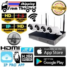 ชุดกล้องวงจรปิด 4CH IP Wifi Kit Set 1.3 MP ล้านพิกเซล กล้อง 4 ตัว ทรงกระบอก HD 720p / 960p อินฟราเรดล่าสุด เครื่องบันทึก HD 4CH เลนส์  3.6mm Wi - fi Wireless  ฟรีอะแดปเตอร์  ฟรีขายึดกล้อง