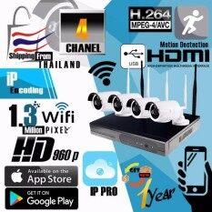 ชุดกล้องวงจรปิด 4CH IP Wifi Kit Set 1.3 ล้านพิกเซล New SensorChip 2018 กล้อง 4 ตัว 960p ทรงกระบอก HD อินฟราเรดล่าสุด เลนส์ 3.6mm และ เครื่องบันทึก 4CH HD NVR Wi - Fi Wireless ฟรีอะแดปเตอร์ ฟรีขายึดกล้อง