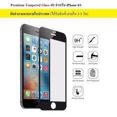 ขาย ซื้อ ฟิล์มกันรอย กระจกนิรภัย 4D เต็มจอ เก็บขอบแนบสนิท For Iphone 6S สีดำ 4 7 Premium Tempered Glass 9H 4D Black