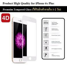 ขาย ฟิล์มกันรอย กระจกนิรภัย เต็มจอ 4D เก็บขอบแนบสนิท For Iphone 6S Plus สีขาว 5 5 Premium Tempered Glass 9H 4D White Apple ถูก