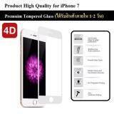 ขาย ฟิล์มกันรอย กระจกนิรภัย เต็มจอ 4D เก็บขอบแนบสนิท For Iphone 7 สีขาว 4 7 Premium Tempered Glass 9H 4D White ถูก