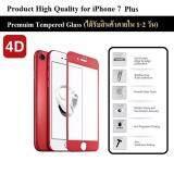 ฟิล์มกันรอย กระจกนิรภัย เต็มจอ 4D เก็บขอบแนบสนิท For Iphone 7 Plus สีแดง 5 5 Premium Tempered Glass 9H 4D Red Apple ถูก ใน กรุงเทพมหานคร