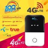 โปรโมชั่น 4G Pocket Wifi 150Mbps 4G Wifi โรงรับทุกเครือข่าย Mf925 ถูก