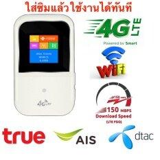 ราคา 4G Wifi ในรถ 4G Pocket Wifi 150Mbps 4Gwireless Routerถ Mifi 4G Wifiพกพาถ ใช้3G 4Gได้ทุกค่าย Ais Dtac True ใหม่