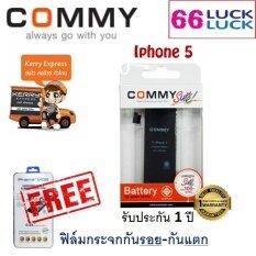 ซื้อ แบตเตอรี่ ไอโฟน 5 Battery Iphone 5 Commy ประกัน 1 ปี ใน Thailand
