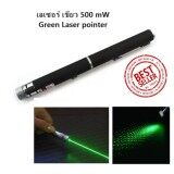 เลเซอร์ สีเขียว 500 Mw Green Laser Pointer แถม แบต2ก้อน เป็นต้นฉบับ