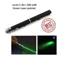 เลเซอร์ สีเขียว 500 mW Green Laser pointer แถม แบต2ก้อน