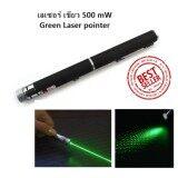 ซื้อ เลเซอร์ สีเขียว 500 Mw Green Laser Pointer แถม แบต2ก้อน Inspy ถูก