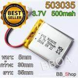 ซื้อ 503035 3 7V 500Mah Battery แบตเตอรี่ กล้องหน้า กล้องกระจก แทปเลต Mp3 ลำโพง บลูทูธ แบตวิทยุสื่อสาร Gps หูฟัง Unbranded Generic ออนไลน์
