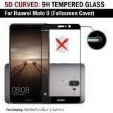 โปรโมชั่น 5D Huawei Mate 9 5 9 สีดำ กระจกนิรภัย แบบสูญญากาศ เต็มจอ Premium Tempered Glass 9H 5D Black Thailand