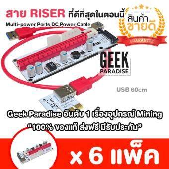 (แพ็ค 6 สุดคุ้ม) ใหม่ล่าสุด 2018! เสถียรสุด ใช้งานได้ดีที่สุด สายไรเซอร์ Riser Card สำหรับเหมือง Crypto Riser Card bitcoin btc Riser 1-16x สาย Riser ต่อการ์ดจอ เพิ่ม PCI-E Express 1x to 16x USB 3.0 USB3.0 PCIE 1X to 16X Graphics Card Extension Cable