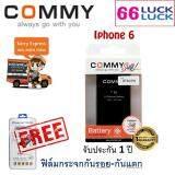 ราคา แบตเตอรี่ ไอโฟน6 Battery Iphone6 Commy ประกัน 1 ปี Commy กรุงเทพมหานคร