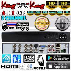 6 in 1 HD 8CH DVR  เครื่องบันทึกภาพ สำหรับ กล้องวงจรปิด AHD / CVI / TVI / IP / Analog / XVI Kit Set  Digital Video Recorder + ฟรีอะแดปเตอร์