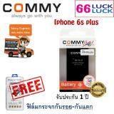 ราคา แบตเตอรี่ ไอโฟน 6Sพลัส Battery Iphone 6Splus Commy ประกัน 1 ปี Commy เป็นต้นฉบับ