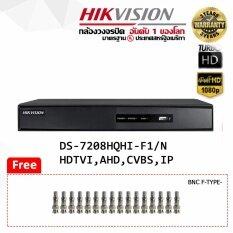 เครื่องบันทึกกล้องวงจรปิด ขนาด 8 ช่อง (รองรับ HDTVI / AHD / CVBS ทั้งกล้อง 1- 2 ล้านพิกเซล @1080P)+IP 2 Hikvision Turbo HD DVR DS-7208HQHI-F1 แถมฟรีหัวBNCเกรียว 16 ตัว