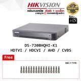 ราคา เครื่องบันทึกกล้องวงจรปิด ขนาด 8 ช่อง Hikvision Turbo Hd Dvr Ds 7208Hqhi K1 ฟรี หัว Bnc F Type X 16 ใหม่ล่าสุด