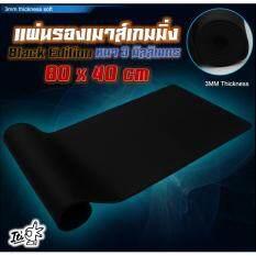 แผ่นรองเมาส์ สีดำ 80cm X 40cm หนา 3มิลลิเมตร.