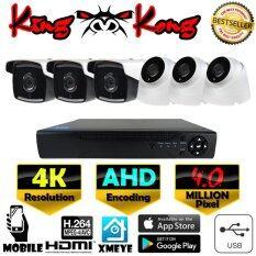 ชุดกล้องวงจรปิด 8Ch Ahd Kit Set 4 Mp ล้านพิกเซล กล้อง 6 ตัว ทรงกระบอก และ โดม 4K Uhd Ultra Hd Exir Infrared เครื่องบันทึก 4K Uhd Ultra Hd 8Ch เลนส์ 4Mm ฟรีอะแดปเตอร์ ฟรีวงเล็บกล้อง กรุงเทพมหานคร