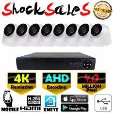 ชุดกล้องวงจรปิด 8CH AHD Kit Set 4.0 MP ล้านพิกเซล กล้อง  8 ตัว โดม 4K / UHD / Ultra HD  Exir Infrared เครื่องบันทึก 4K / UHD / Ultra HD 8CH เลนส์  4mm  ฟรีอะแดปเตอร์