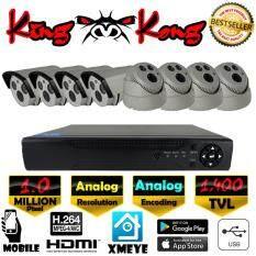 ชุดกล้องวงจรปิด 8CH Analog Kit Set / กล้องAnalog 1400 TVL 1.0 MP ล้านพิกเซล เลนซ์ 4mm ทรงกระบอกและโดม 8 ตัว และเครื่องบันทึก 8CH Analog 960H DVR Digital Video Recording  ฟรีอะแดปเตอร์  ฟรีขายึดกล้อง