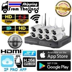 ชุดกล้องวงจรปิด 8CH IP Wifi Kit Set 1.3 MP ล้านพิกเซล กล้อง 8 ตัว 720p / 960p ทรงกระบอก HD  อินฟราเรดล่าสุด เครื่องบันทึก HD 8CH เลนส์  3.6mm  Wi - Fi Wireless  ฟรีอะแดปเตอร์  ฟรีขายึดกล้อง