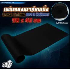 แผ่นรองเมาส์ สีดำ 90cm X 40cm หนา 3มิลลิเมตร.