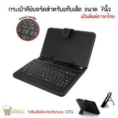 99baht กระเป๋าเคสคีย์บอร์ดสำหรับแท็บเล็ต 7นิ้ว For Andriod (สีดำ).