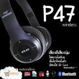 โปรโมชั่น 99Baht หูฟังBluetooth หูฟังบลูทูธ หูฟังไร้สายHeadphone รุ่น P47 99Baht ใหม่ล่าสุด