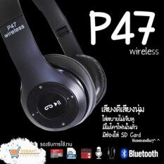 99baht หูฟังbluetooth หูฟังบลูทูธ หูฟังไร้สายheadphone รุ่น P47.