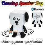 ราคา 99Baht ลำโพงบลูทูธลำโพงพกพา รูปตัวสุนัขเต้นได้ Dancing Speaker Dog เป็นต้นฉบับ